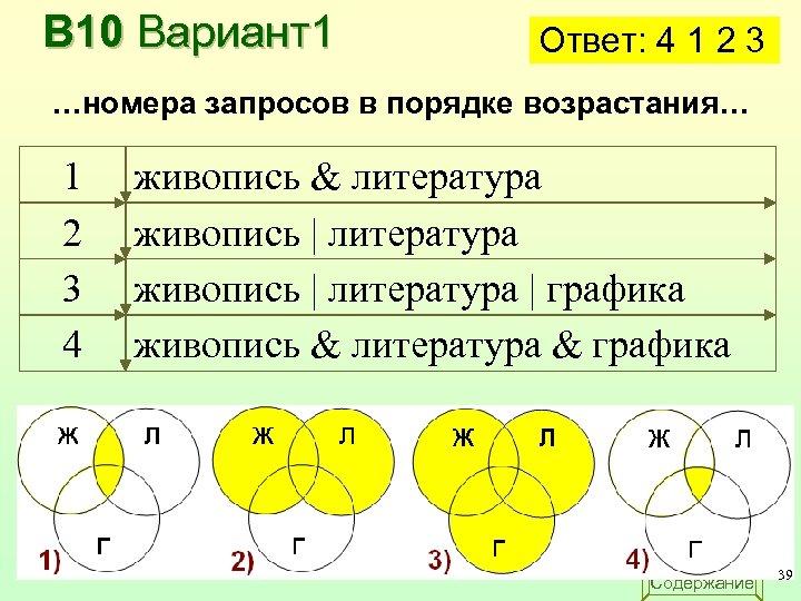 В 10 Вариант1 Ответ: 4 1 2 3 …номера запросов в порядке возрастания… 1
