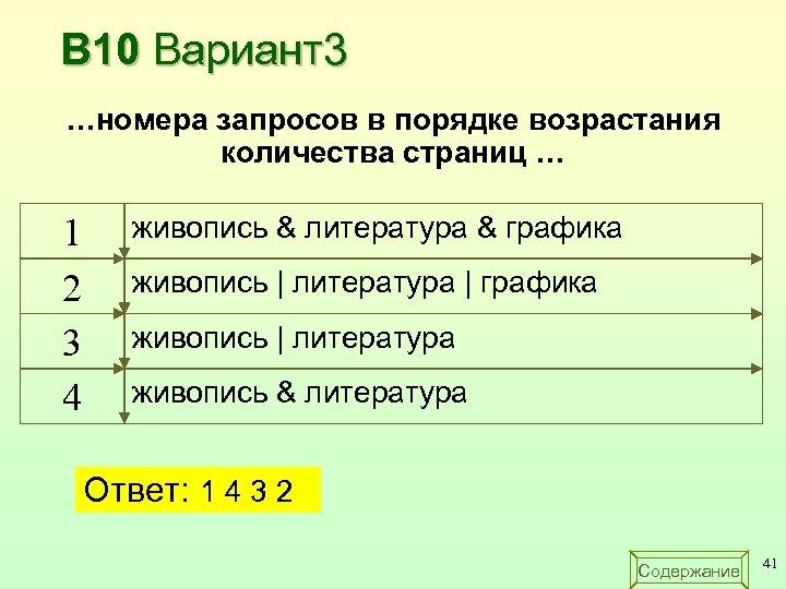 В 10 Вариант3 …номера запросов в порядке возрастания количества страниц … 1 2 3
