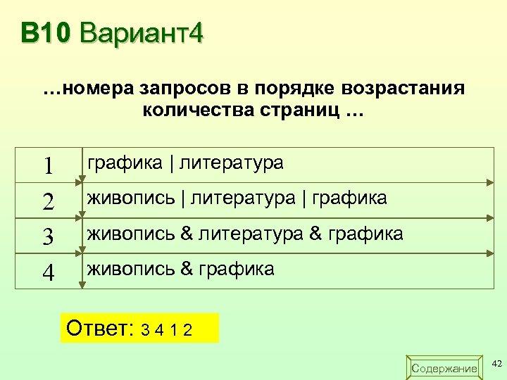 В 10 Вариант4 …номера запросов в порядке возрастания количества страниц … 1 2 3