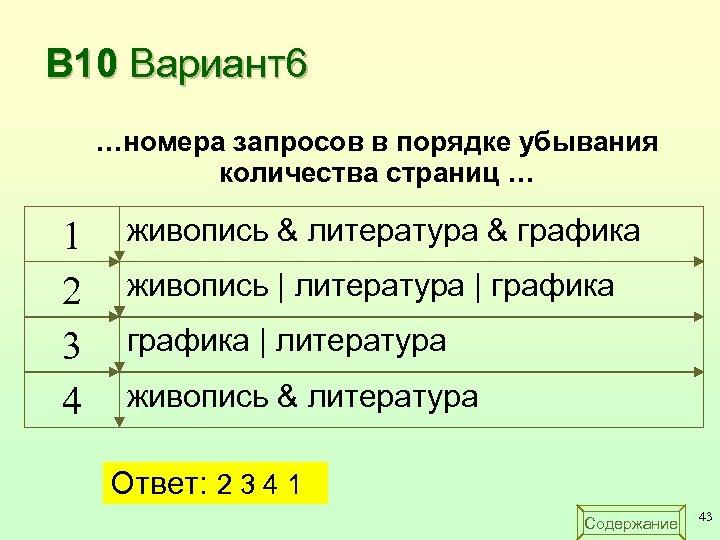 В 10 Вариант6 …номера запросов в порядке убывания количества страниц … 1 2 3