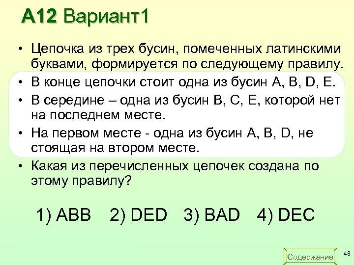 А 12 Вариант1 • Цепочка из трех бусин, помеченных латинскими буквами, формируется по следующему