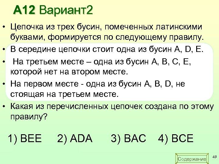 А 12 Вариант2 • Цепочка из трех бусин, помеченных латинскими буквами, формируется по следующему