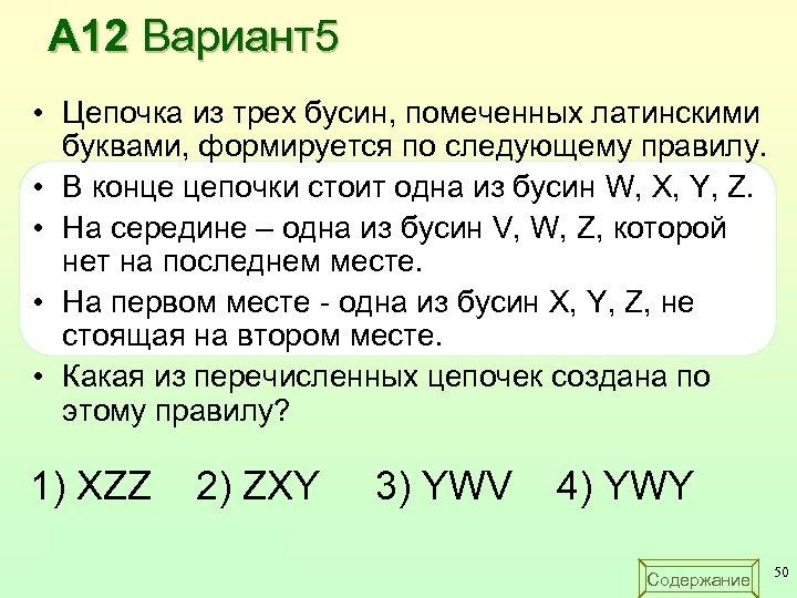 А 12 Вариант5 • Цепочка из трех бусин, помеченных латинскими буквами, формируется по следующему