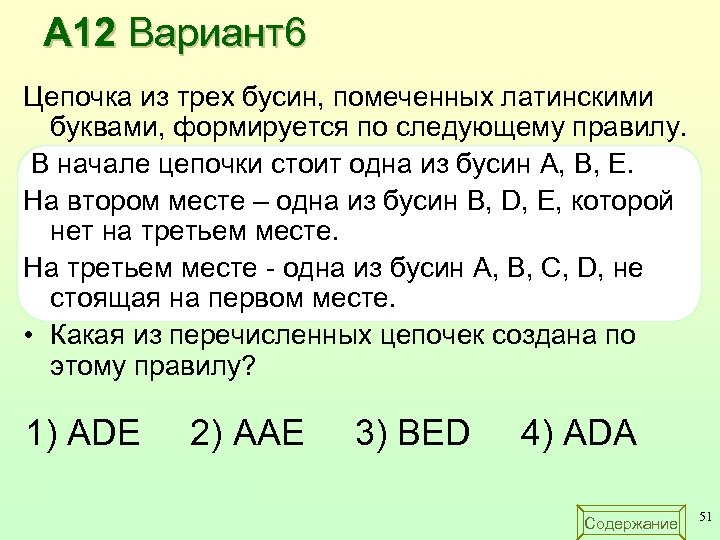 А 12 Вариант6 Цепочка из трех бусин, помеченных латинскими буквами, формируется по следующему правилу.