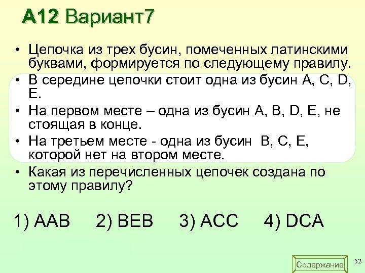 А 12 Вариант7 • Цепочка из трех бусин, помеченных латинскими буквами, формируется по следующему