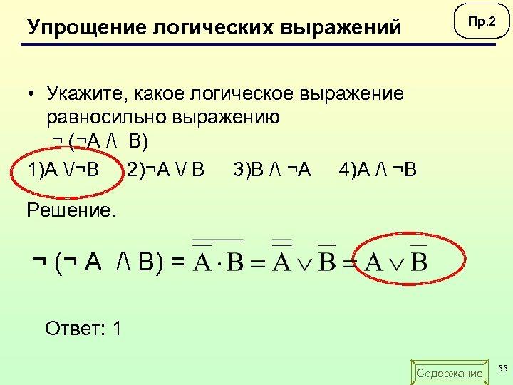 Пр. 2 Упрощение логических выражений • Укажите, какое логическое выражение равносильно выражению ¬ (¬А