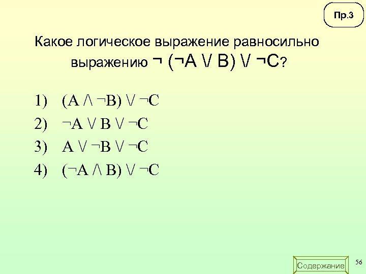 Пр. 3 Какое логическое выражение равносильно выражению ¬ (¬A / B) / ¬C? 1)