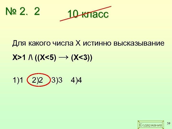 № 2. 2 10 класс Для какого числа X истинно высказывание X>1 / ((X<5)