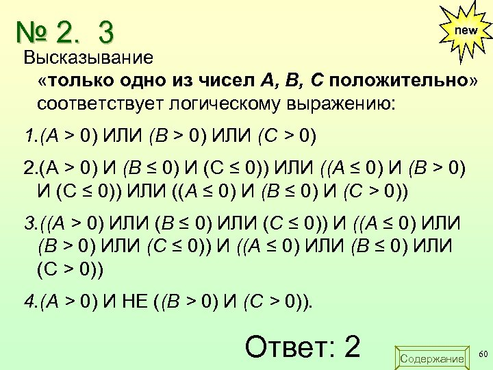 № 2. 3 new Высказывание «только одно из чисел А, В, С положительно» соответствует