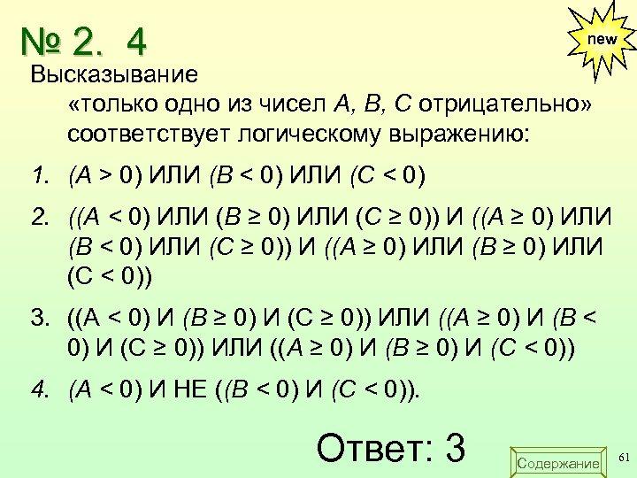 № 2. 4 new Высказывание «только одно из чисел А, В, С отрицательно» соответствует