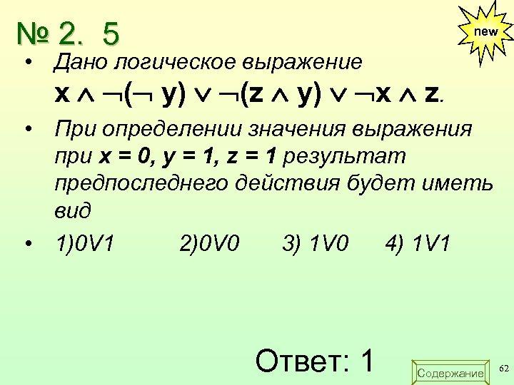 № 2. 5 new • Дано логическое выражение х ( y) (z у) х
