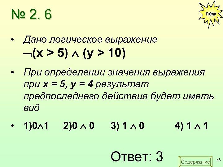 № 2. 6 new • Дано логическое выражение (x > 5) (у > 10)