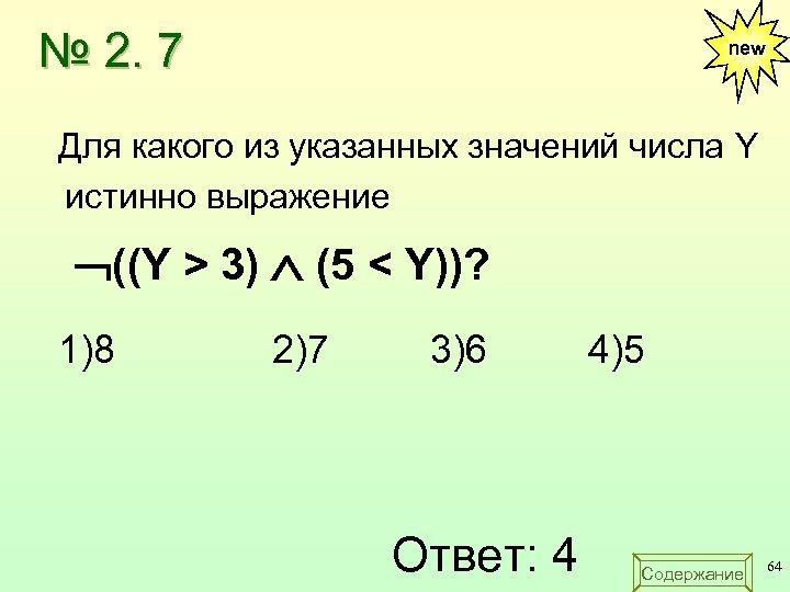 № 2. 7 new Для какого из указанных значений числа Y истинно выражение ((Y