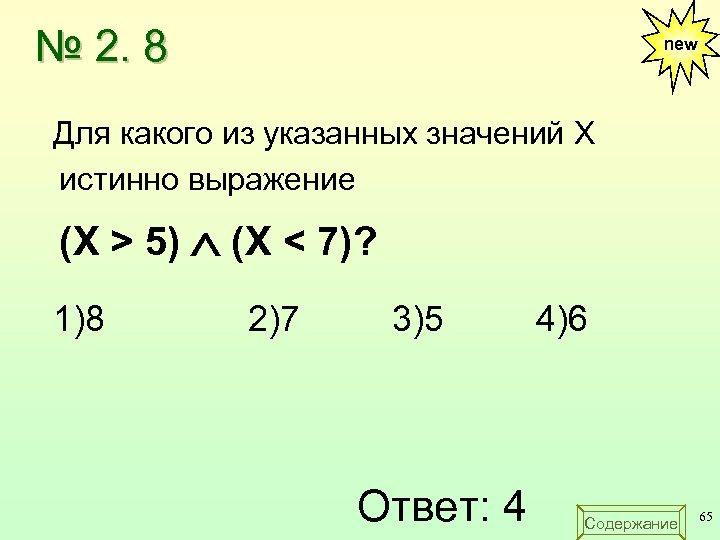№ 2. 8 new Для какого из указанных значений X истинно выражение (X >