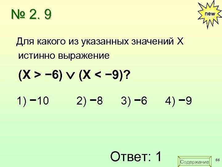 № 2. 9 new Для какого из указанных значений X истинно выражение (X >
