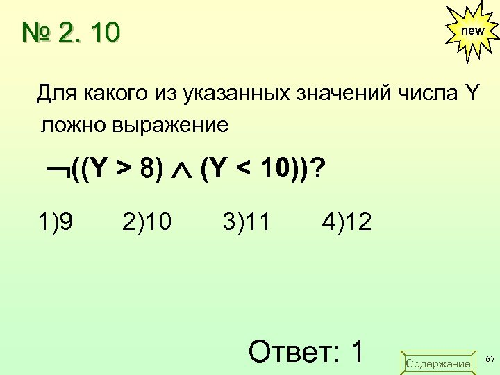№ 2. 10 new Для какого из указанных значений числа Y ложно выражение ((Y