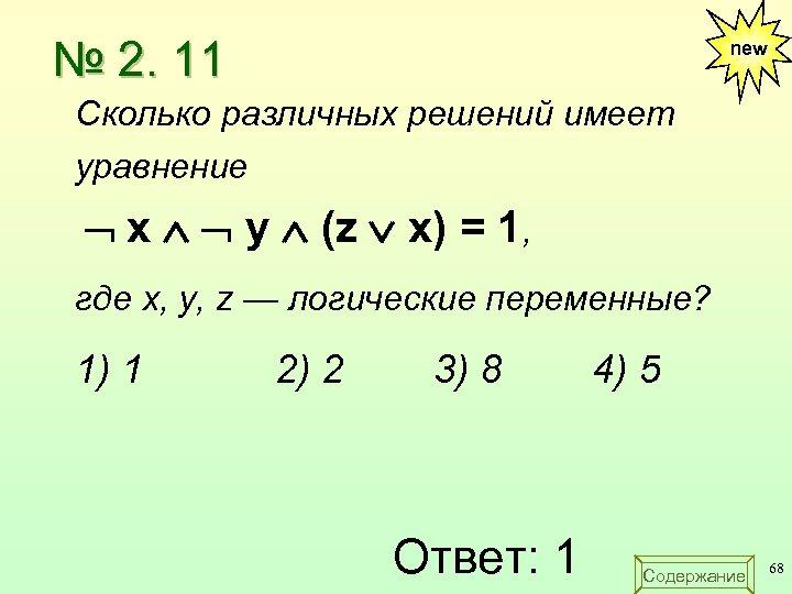 № 2. 11 new Сколько различных решений имеет уравнение х y (z x) =