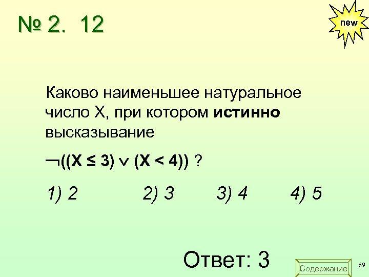 № 2. 12 new Каково наименьшее натуральное число X, при котором истинно высказывание ((X