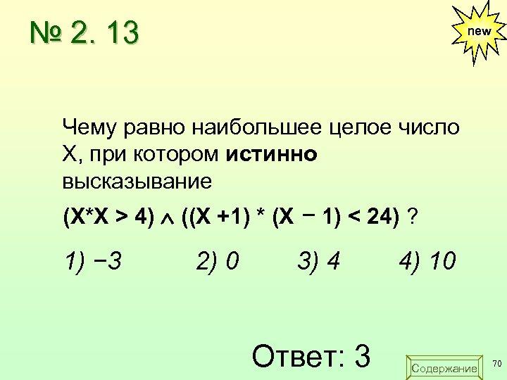 № 2. 13 new Чему равно наибольшее целое число X, при котором истинно высказывание