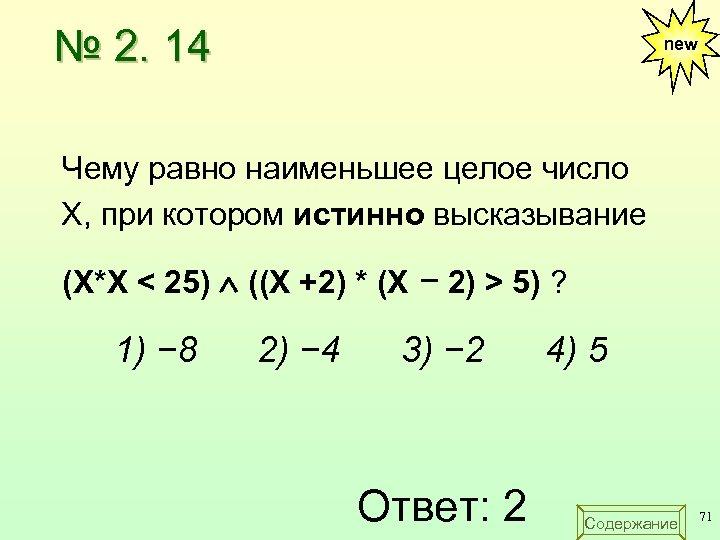 № 2. 14 new Чему равно наименьшее целое число X, при котором истинно высказывание