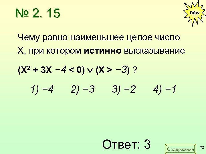 № 2. 15 new Чему равно наименьшее целое число X, при котором истинно высказывание
