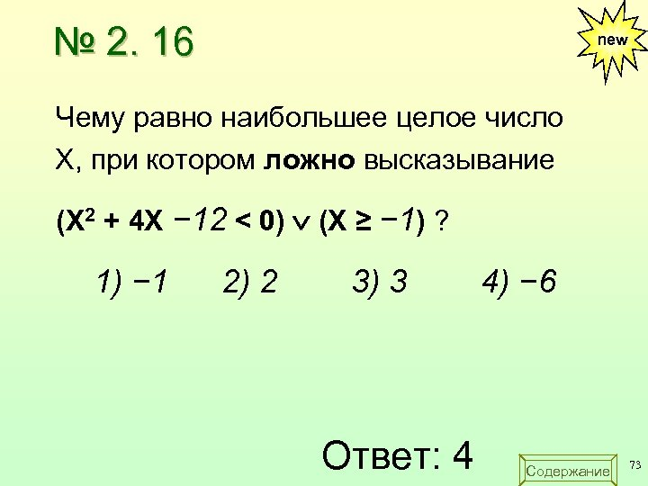 № 2. 16 new Чему равно наибольшее целое число X, при котором ложно высказывание