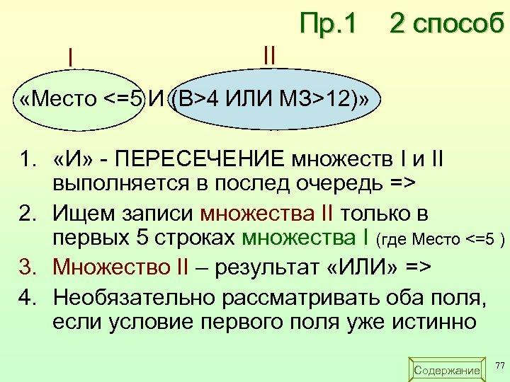 Пр. 1 I 2 способ II «Место <=5 И (В>4 ИЛИ MЗ>12)» 1. «И»