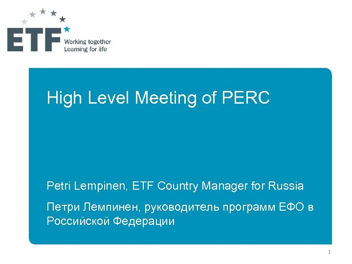 High Level Meeting of PERC Petri Lempinen, ETF Country Manager for Russia Петри Лемпинен,