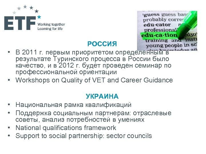 РОССИЯ • В 2011 г. первым приоритетом определенным в результате Туринского процесса в России