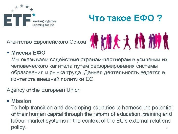 Что такое ЕФО ? Агентство Европейского Союза § Миссия EФО Мы оказываем содействие странам-партнерам