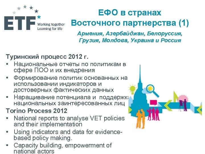ЕФО в странах Восточного партнерства (1) Армения, Азербайджан, Белоруссия, Грузия, Молдова, Украина и Россия