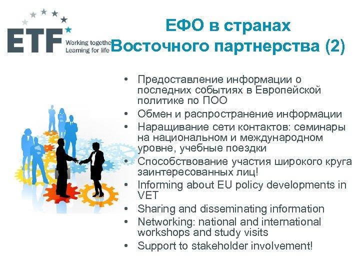 ЕФО в странах Восточного партнерства (2) • Предоставление информации о последних событиях в Европейской