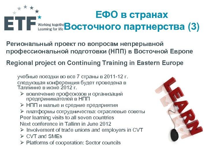 ЕФО в странах Восточного партнерства (3) Региональный проект по вопросам непрерывной профессиональной подготовки (НПП)