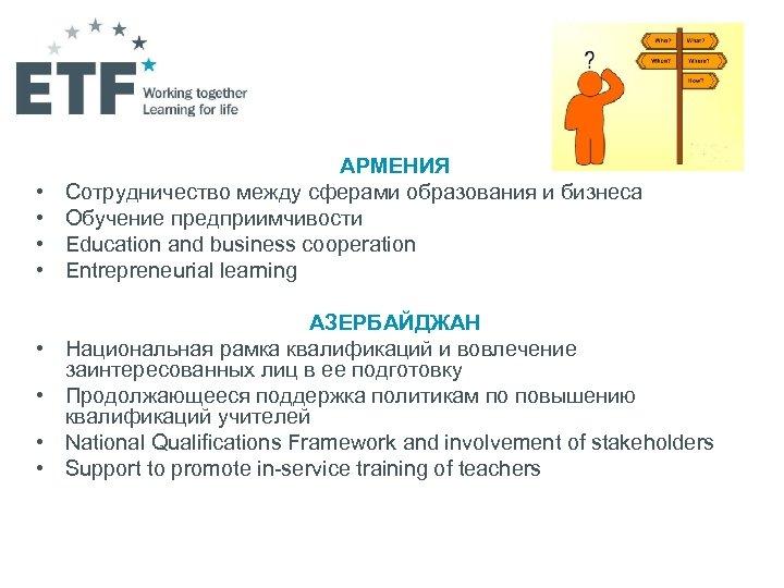 • • АРМЕНИЯ Сотрудничество между сферами образования и бизнеса Обучение предприимчивости Education and