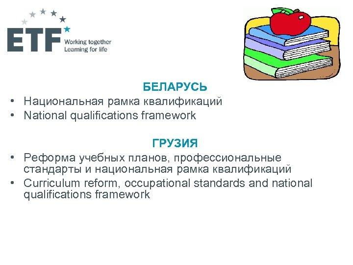 БЕЛАРУСЬ • Национальная рамка квалификаций • National qualifications framework ГРУЗИЯ • Реформа учебных планов,