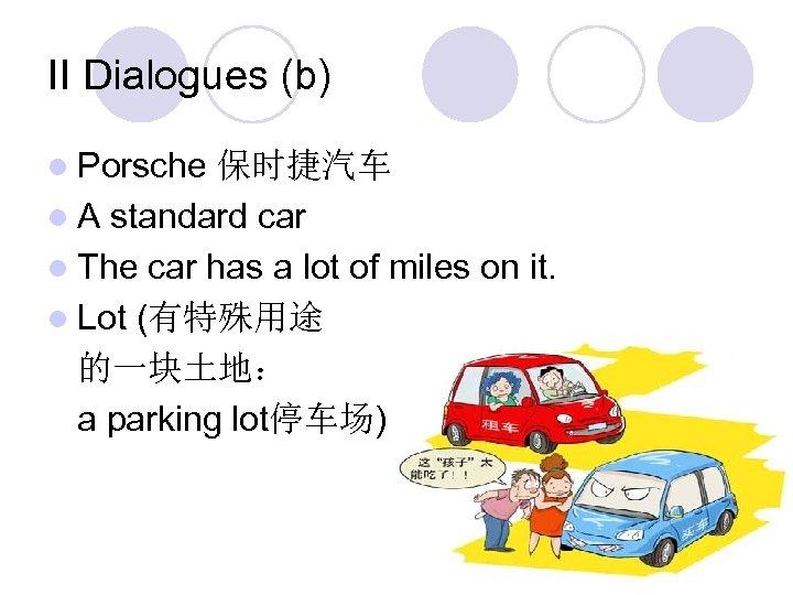 II Dialogues (b) l Porsche 保时捷汽车 l A standard car l The car has