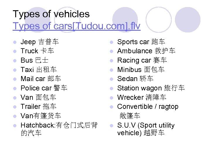 Types of vehicles Types of cars[Tudou. com]. flv l l l l l Jeep