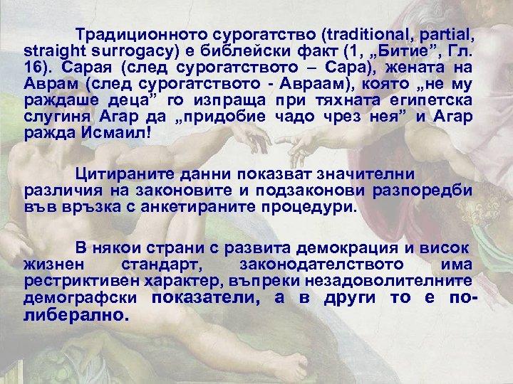 "Традиционното сурогатство (traditional, partial, straight surrogacy) е библейски факт (1, ""Битие"", Гл. 16). Сарая"