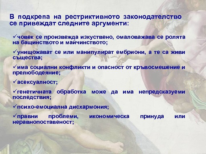 В подкрепа на рестриктивното законодателство се привеждат следните аргументи: üчовек се произвежда изкуствено, омаловажава