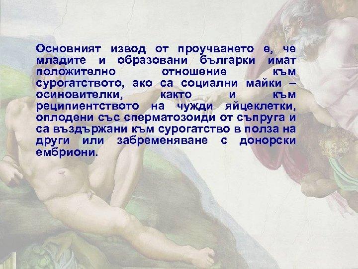 Основният извод от проучването е, че младите и образовани българки имат положително отношение към