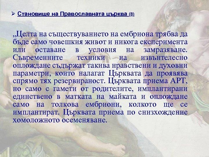 """Ø Становище на Православната църква (8) """"Целта на съществуванието на ембриона трябва да бъде"""