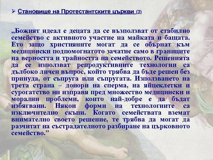 """Ø Становище на Протестантските църкви (3) """"Божият идеал е децата да се възползват от"""