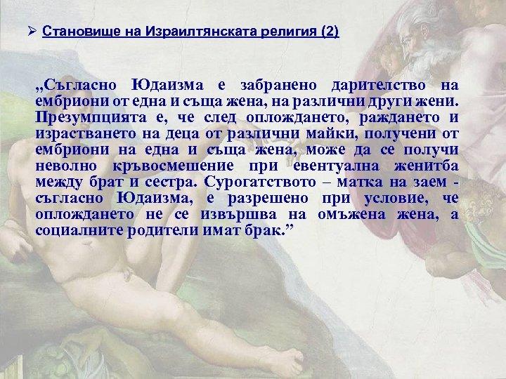 """Ø Становище на Израилтянската религия (2) """"Съгласно Юдаизма е забранено дарителство на ембриони от"""