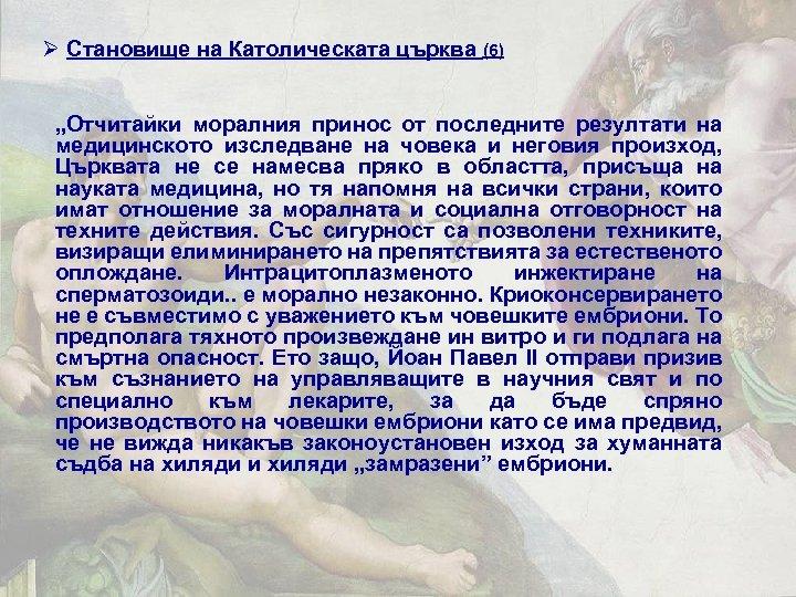 """Ø Становище на Католическата църква (6) """"Отчитайки моралния принос от последните резултати на медицинското"""