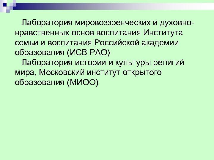 Лаборатория мировоззренческих и духовнонравственных основ воспитания Института семьи и воспитания Российской академии образования