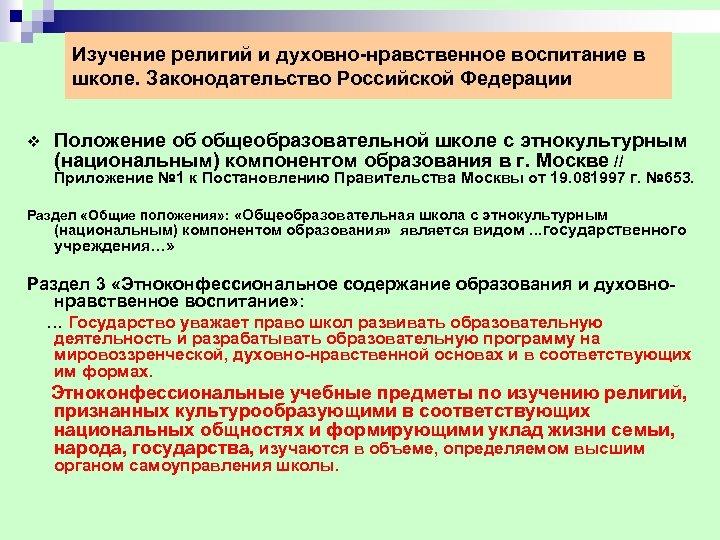 Изучение религий и духовно нравственное воспитание в школе. Законодательство Российской Федерации v Положение об