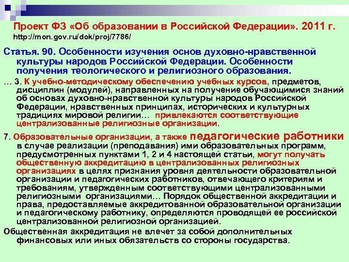 Проект ФЗ «Об образовании в Российской Федерации» . 2011 г. http: //mon. gov. ru/dok/proj/7786/