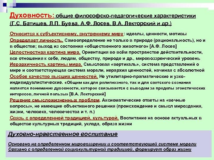 Духовность: общие философско педагогические характеристики (Г. С. Батищев, Л. П. Буева, А. Ф. Лосев,
