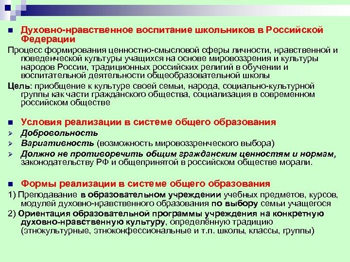 n Духовно нравственное воспитание школьников в Российской Федерации Процесс формирования ценностно-смысловой сферы личности, нравственной