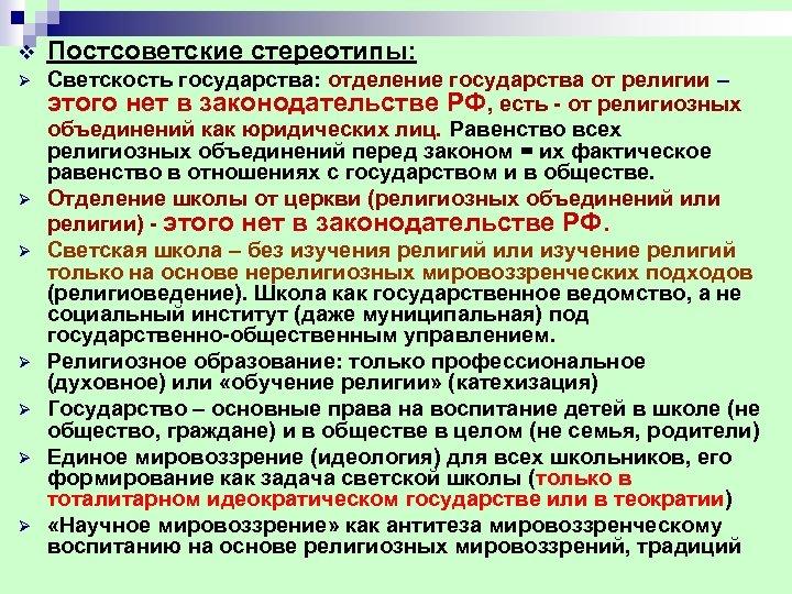 v Постсоветские стереотипы: Ø Светскость государства: отделение государства от религии – этого нет в